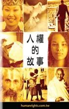 《人權的故事》小手冊