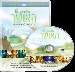 סרט של ׳הדרך אל האושר׳ על DVD