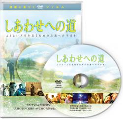 『しあわせへの道』フィルムDVD