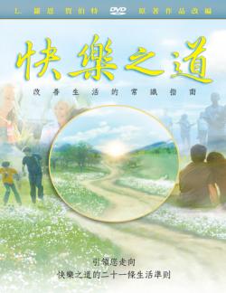 快樂之道影片DVD