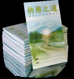 快樂之道小冊子(一套12本)