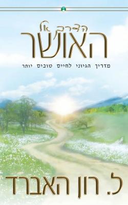 'הדרך אל האושר' – מהדורה בכריכה קשה
