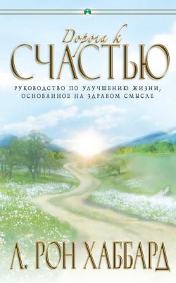 «Дорога ксчастью» втвёрдой обложке