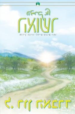 'הדרך אל האושר' – מהדורה בכריכה רכה