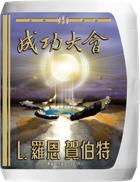 gcui_product_info:successcongress-title