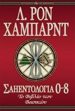 Σαηεντολογία 0-8: Το Βιβλίο των Βασικών