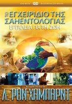 Το Εγχειρίδιο της Σαηεντολογίας: Εργαλεία για τη Ζωή