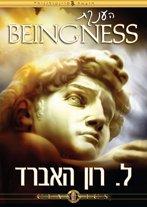 הענקת Beingness