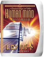 人間の心の構造会議