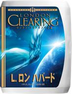 ロンドン・クリアリング会議