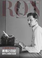 小説家の日々:書簡と日記 創作と実験の記録