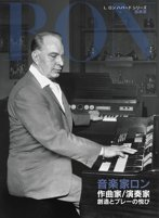 音楽家ロン:作曲家/演奏家 創造とプレーの悦び