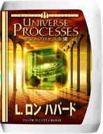 宇宙のプロセス会議