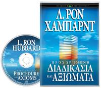 Προχωρημένη Διαδικασία και Αξιώματα, Ηχογραφημένο Βιβλίο σε CD