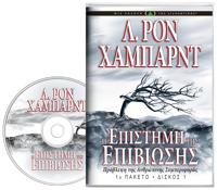 Η Επιστήμη της Επιβίωσης, Ηχογραφημένο Βιβλίο σε CD
