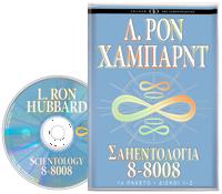 Σαηεντολογία 8-8008, Ηχογραφημένο Βιβλίο σε CD
