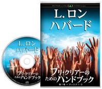 プリ・クリアーのためのハンドブック, オーディオブック CD