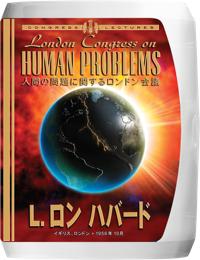 人間の問題に関するロンドン会議, コンパクト・ディスク