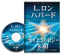 サイエントロジー 8-80, オーディオブック CD