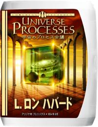 宇宙のプロセス会議, コンパクト・ディスク