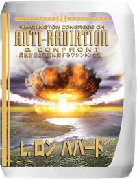 反放射能と直面に関するワシントン会議, コンパクト・ディスク