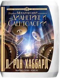 Первый Международный конгресс по Дианетике и Саентологии, Компакт-диск