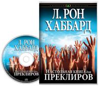 Настольная книга для преклиров, Аудиокнига на компакт-диске