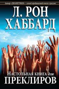 Настольная книга для преклиров, Рабочая тетрадь