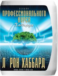 Лекции «Профессионального курса Хаббарда», Компакт-диск