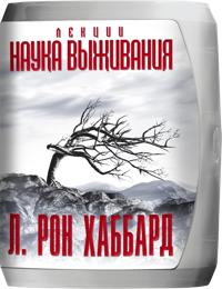 ЛЕКЦИИ «НАУКА ВЫЖИВАНИЯ», Компакт-диск