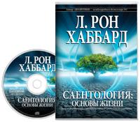 «Саентология: основы жизни», Аудиокнига на компакт-диске