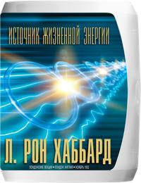 Источник жизненной энергии, Компакт-диск