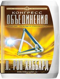 Лекции «Конгресса объединения», Компакт-диск