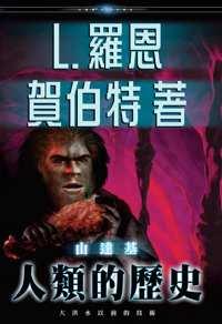 《山達基:人類的歷史》, 精裝版
