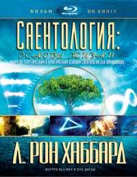 «Саентология: основы жизни», Blu-ray / DVD