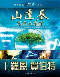 山達基:思考的原理, 藍光和DVD