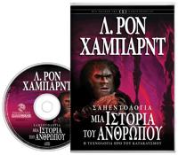 Σαηεντολογία: Μια Ιστορία του Ανθρώπου, Ηχογραφημένο Βιβλίο σε CD