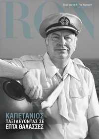 Καπετάνιος: Ταξιδεύοντας σε Επτά Θάλασσες, Σκληρό Εξώφυλλο