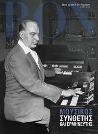 Μουσικός: Συνθέτης και Ερμηνευτής, Σκληρό Εξώφυλλο
