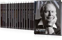 Σειρά για τον Λ. Ρον Χάμπαρντ: Η Ολοκληρωμένη Βιογραφική Εγκυκλοπαίδεια, Πακέτο
