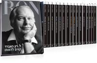 סדרת ל. רון האברד: האנציקלופדיה הביוגרפית המלאה, חבילה