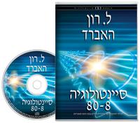 סיינטולוגיה 80-8, תקליטור ספר-אודיו