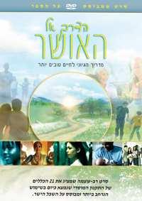 הדרך אל האושר, DVD
