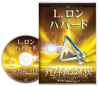 ダイアネティックス 55!, オーディオブック CD