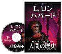 サイエントロジー:人間の歴史, オーディオブック CD