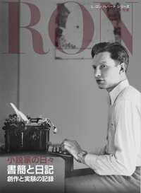 小説家の日々:書簡と日記 創作と実験の記録, ハードカバー