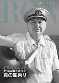船長としてのロン:七つの海を渡った真の船乗り, ハードカバー