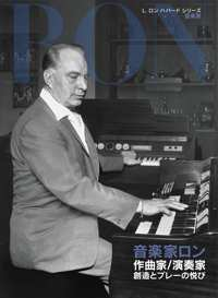 音楽家ロン:作曲家/演奏家 創造とプレーの悦び, ハードカバー