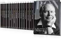 L. ロン ハバード シリーズ:伝記形式の完全百科事典, パッケージ