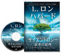 サイエントロジー:思考の原理, オーディオブック CD